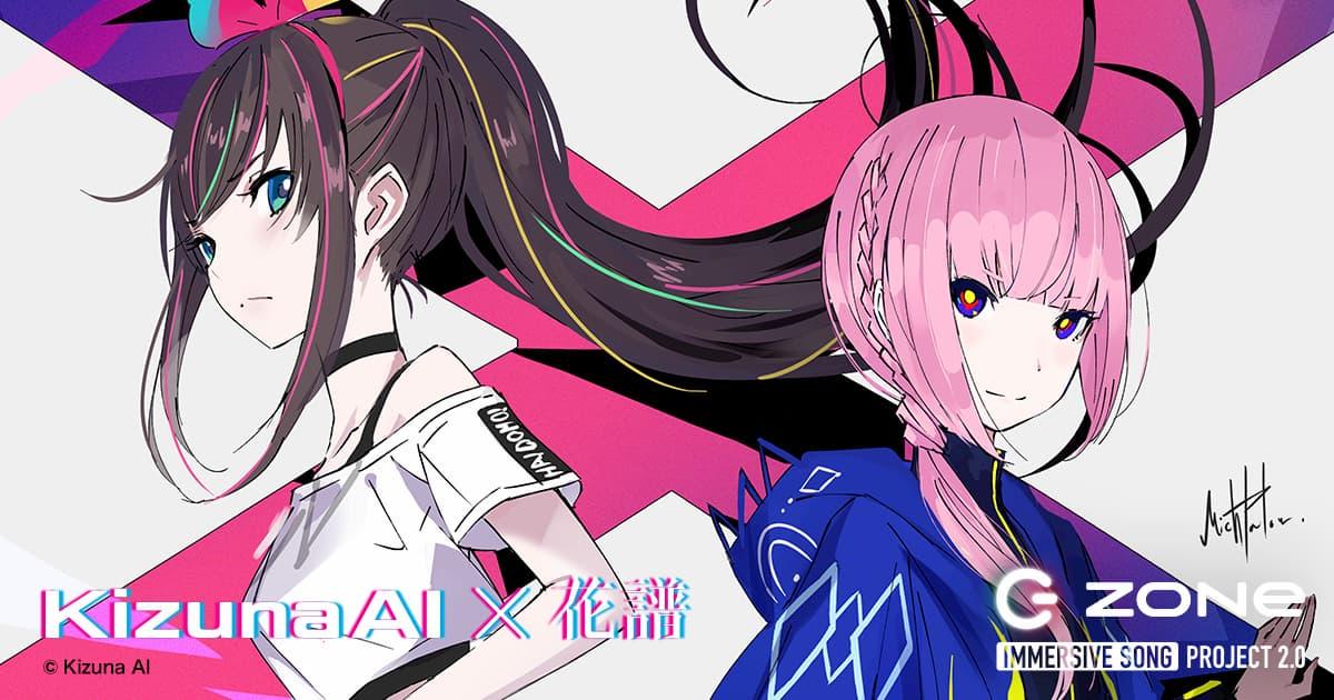 Kizuna AI × 花譜