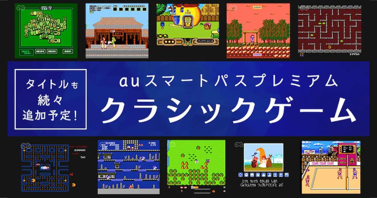 今月は2タイトル!「auスマートパスプレミアム クラシックゲーム」にタイトル追加!