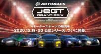 賞金総額500万円!国内最大規模のeモータースポーツ大会「AUTOBACS JeGT GRAND PRIX 2020 Series」開催!