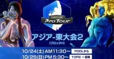 CPT Online 2020 亞洲東大會2明日開幕!各大選手爭奪決賽席位