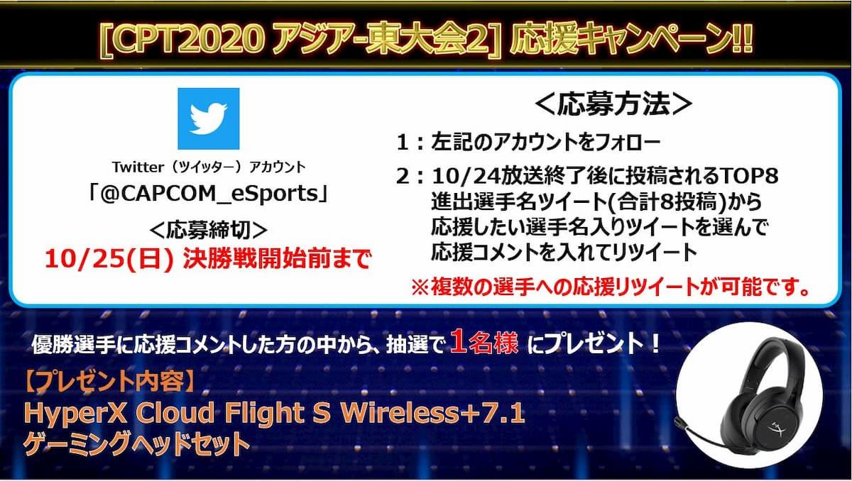 [CPT2020 アジア-東大会2]応援キャンペーン!!