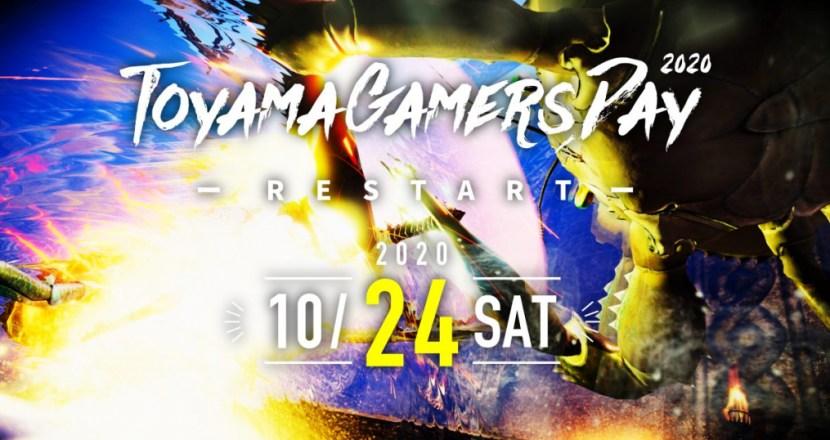 カニで戦ってカニを食べる!「ToyamaGamersDay」でのメインタイトルと大会レギュレーションが公開!