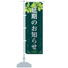 延期のお知らせ のぼり旗 サイズ選べます(ジャンボ90x270cm 左チチ)