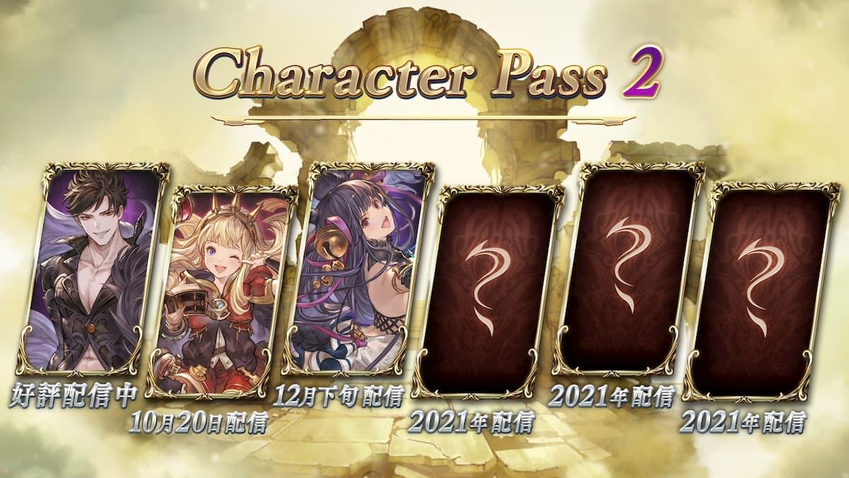 キャラクターパス2 スケジュール
