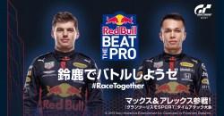 F1ドライバーに挑める!グランツーリスモSPORTのオンラインイベント「Red Bull Beat The Pro」開催