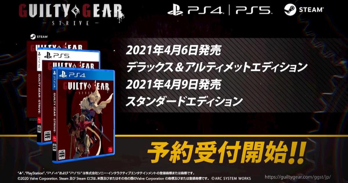 《聖騎士之戰》系列最新作《GUILTY GEAR -STRIVE-》發售日確定&預約開始!!