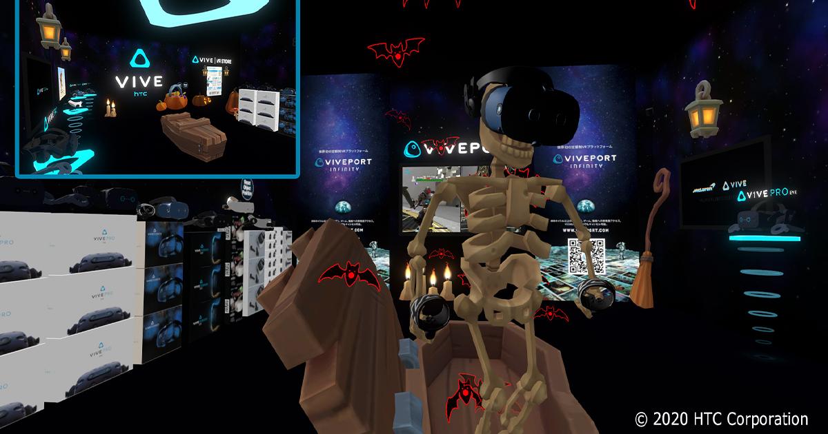 VRChat上でハロウィンパーティー!HTCが10月31日に「VIVE VRハロウィンナイト」開催!