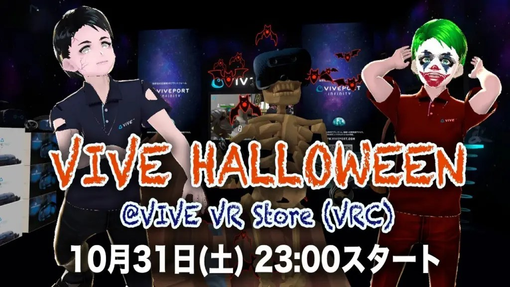 VIVE VRハロウィンナイト