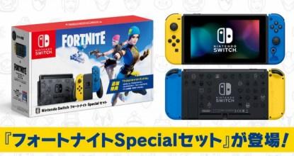 「Nintendo Switch : フォートナイトSpecialセット」発売決定!Apple勢はそろそろ検討を!