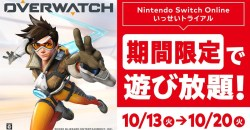 Nintendo Switch Onlineのいっせいトライアルに「オーバーウォッチ」が登場!