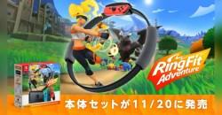 冬はお家でフィットネス!「Nintendo Switch リングフィットアドベンチャー セット」が発売決定!