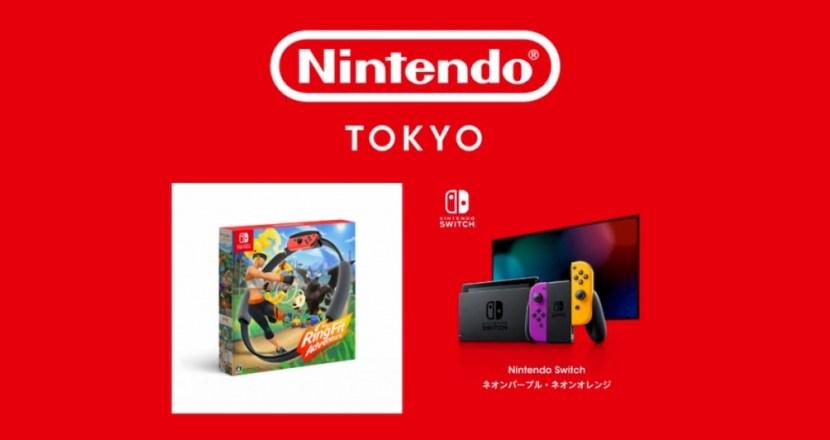 Nintendo TOKYOでリングフィットアドベンチャーとNintendo Switch本体のWEB限定抽選予約受付中!