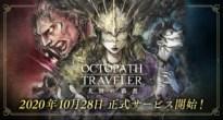 「OCTOPATH TRAVELER 大陸の覇者」正式サービス開始!リリース記念キャンペーンも開催!