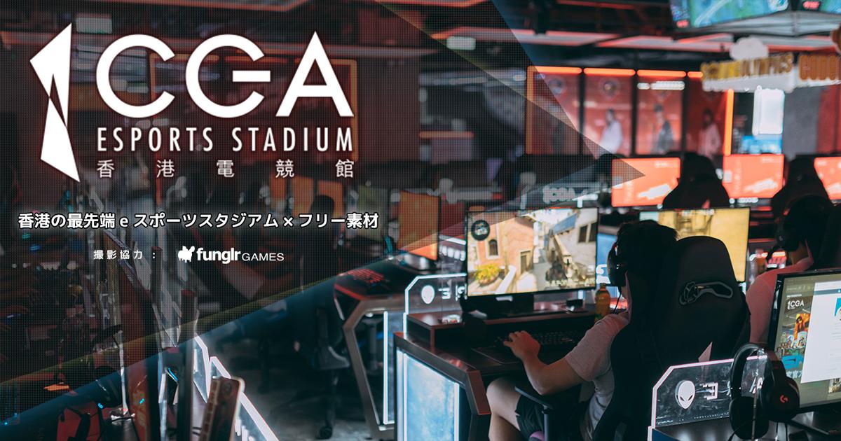 funglr Games全面協力!「ぱくたそ」にアジア最大級のeスポーツ施設「CGA eSports Stadium」のフリー素材をリリースしました!