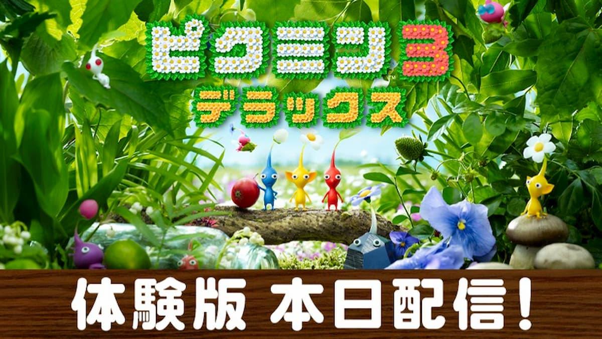 発売迫る「ピクミン3 デラックス」の無料体験版が配信開始!紹介映像やショートムービーも公開!