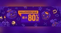 今年は街に繰り出さずにPS三昧!PS Storeで最大80%オフの「HALLOWEEN SALE」がスタート!