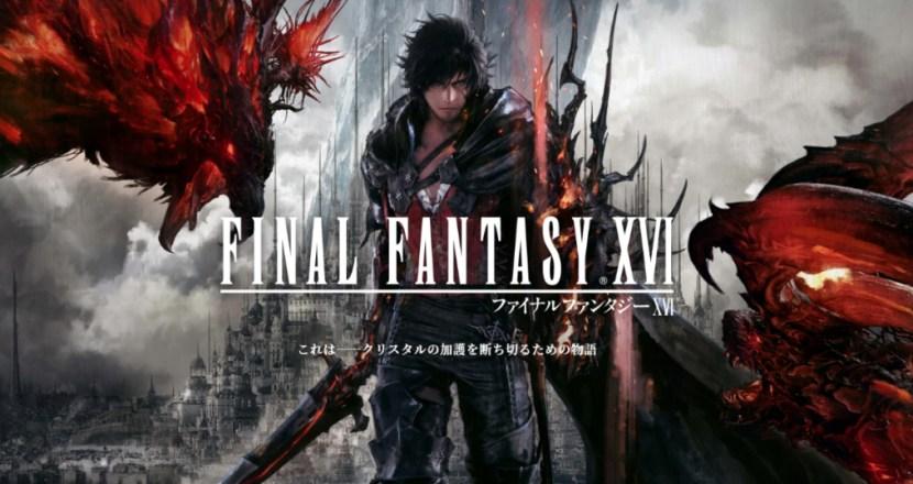 PS5「FINAL FANTASY XVI」公式ティザーサイト公開!世界観や一部キャラクターの情報が公開!