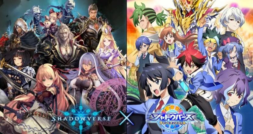 Shadowverse × シャドウバース?!Shadowverseが「シャドウバース チャンピオンズバトル」とのコラボイベント開催!