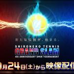 白猫テニスのリアル大会「グランドスラム 4周年オープン」がオンラインで開催!大会の様子をYouTubeで配信!