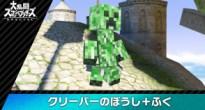 新しいMiiファイターコスチュームとamiiboが発売決定!マイクラのクリーパー、ブタがまさかの2足歩行!?