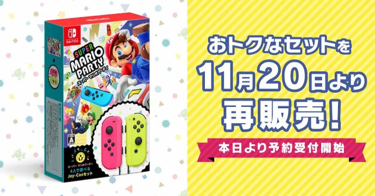 「スーパー マリオパーティ 4人で遊べる Joy-Conセット」が再販決定!予約受付開始!