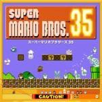 37194クリボーを1体でも倒せば350プラチナポイント!第2回「SUPER MARIO BROS. 35 ワールドカウントチャレンジ」開催決定!
