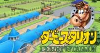 ダービースタリオンがNintendo Switch独占タイトルで12月発売決定!予約受付開始!