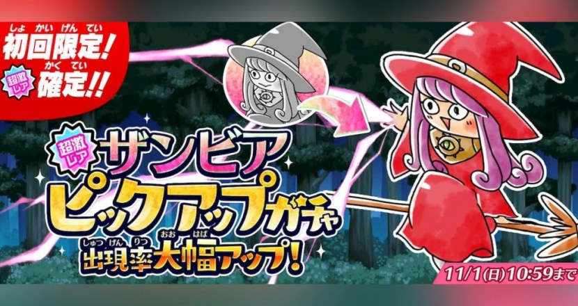 ゆるゲゲに西洋妖怪のヤングジェネレーション「ザンビア」が登場!「ハロウィンガチャ」も復刻!