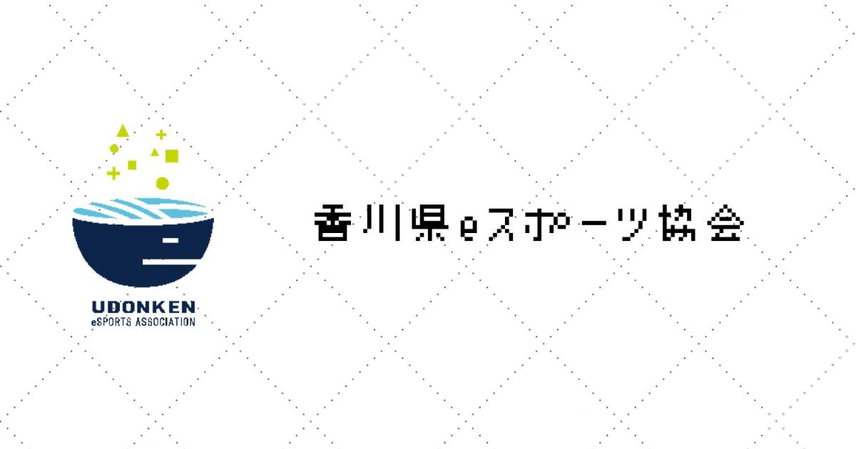 参加者0人のため「全国都道府県対抗eスポーツ選手権 ウイイレ部門」の香川県予選が参加申込期限を延長