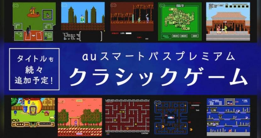 待望のドラゴンバスターが!「auスマートパスプレミアム クラシックゲーム」にタイトル追加!