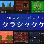 40602レトロゲーム遊び放題アプリ「PicoPico」がアップデート!ゲーム&新機能追加!