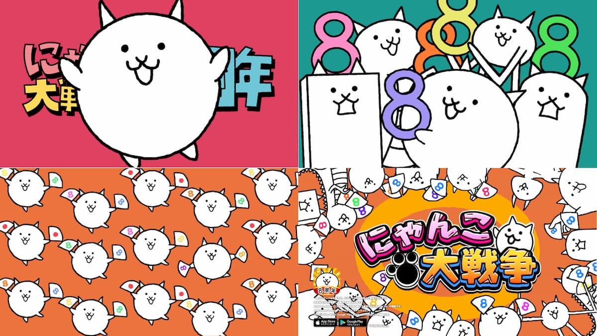 8周年記念TVCM「ニッポン!にゃにゃにゃ!篇」
