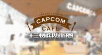 カプコンカフェ×「十三機兵防衛圏」が池袋店開催に向けてコラボグッズ第2弾公開!