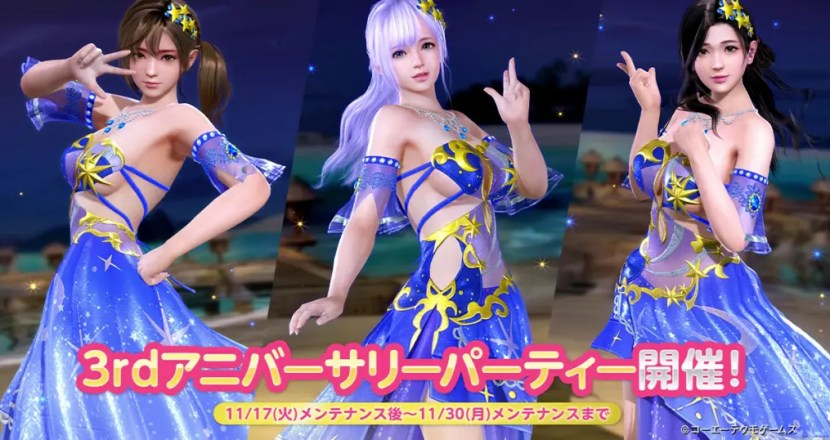 DEAD OR ALIVE Xtreme Venus Vacation 3rd Anniversary Gacha!