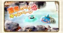 Go To 温泉!ドラクエウォークで「温泉めぐりキャンペーン」開催!