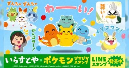 日本一有名なイラストフリー素材サイトとポケモンがコラボ!LINEスタンプ「いらすとや×ポケモン ぴかぴかスタンプ」販売開始!