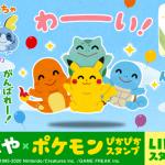 39869Demon Slayer: Kimetsu no Yaiba the Movie: Mugen Train voiced LINE stickers release