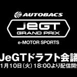 40399国内最大規模のeモータースポーツ大会「AUTOBACS JeGT GRAND PRIX 2020 Series」がいよいよ開幕!
