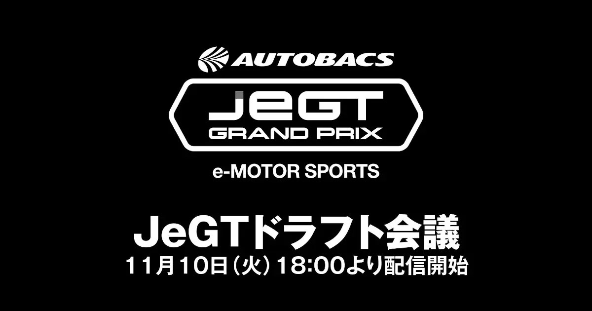 46名のJeGT認定ドライバーの所属が決まる!「JeGTドラフト会議」開催