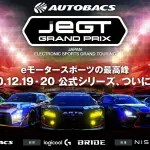 3988146名のJeGT認定ドライバーの所属が決まる!「JeGTドラフト会議」開催