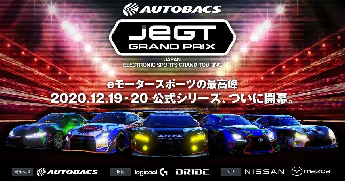eモータースポーツ最高峰カテゴリーJeGT GRAND PRIXと同時開催のJeGT CHALLENGERSがドライバー募集予定を発表
