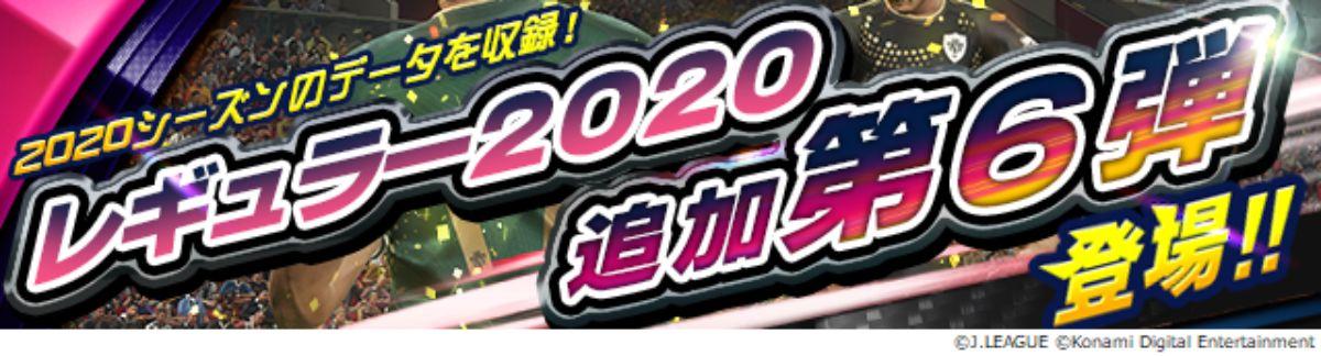 2020シーズン選手追加