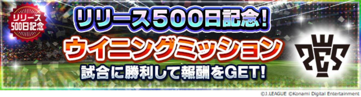 リリース500日記念!ウイニングミッション