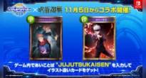 「シャドウバース チャンピオンズバトル」と「呪術廻戦」がコラボ決定!あいことばでコラボアイテムをゲットしよう!