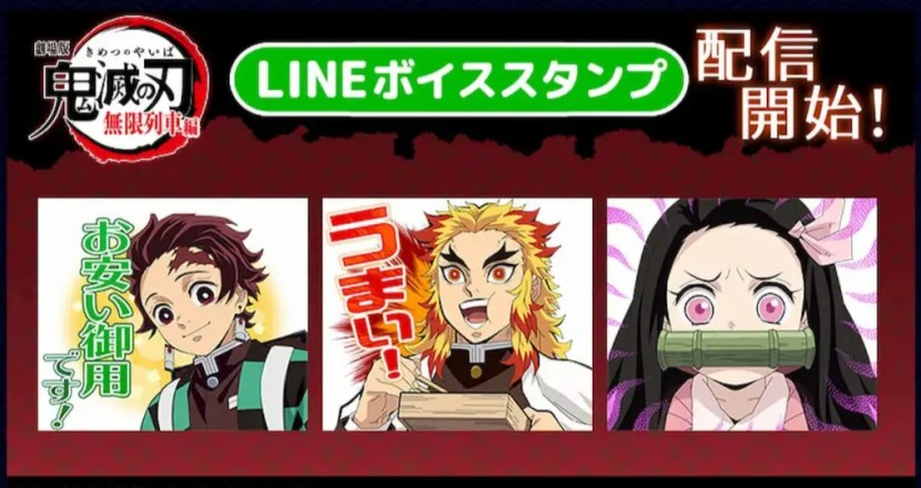 Demon Slayer: Kimetsu no Yaiba the Movie: Mugen Train voiced LINE stickers release