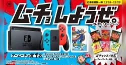 Switch本体とポケモン剣盾が当たる!コイケヤ公式Twitterで「ムーチョしようぜ。プレゼントキャンペーン」開催!