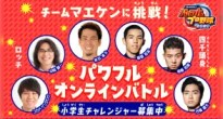 マエケンVS小学生!「パワフルオンラインバトル」で前田健太率いるチームと対戦!