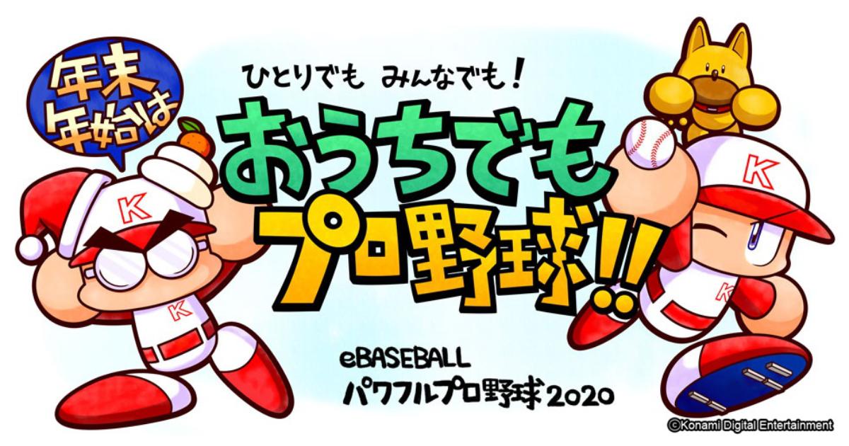 年末年始はおうちでもプロ野球!