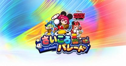 パワプロ×ディズニー!パワプロアプリで「ミッキーマウス&フレンズ」スペシャルイベント開催!