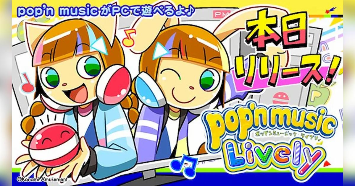 「pop'n music Lively」が正式サービスイン!遊べる楽曲が一気に200曲以上に増量!